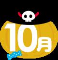 10moji-509x530